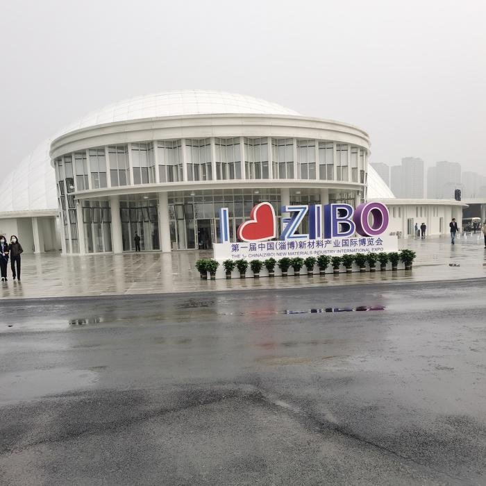 The 1st CHINA(ZIBO) MATERIALS INDUSTRY INTERNATIONAL EXPO